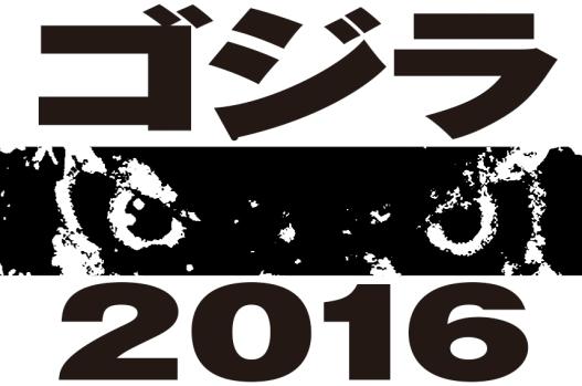 Godzilla_2016