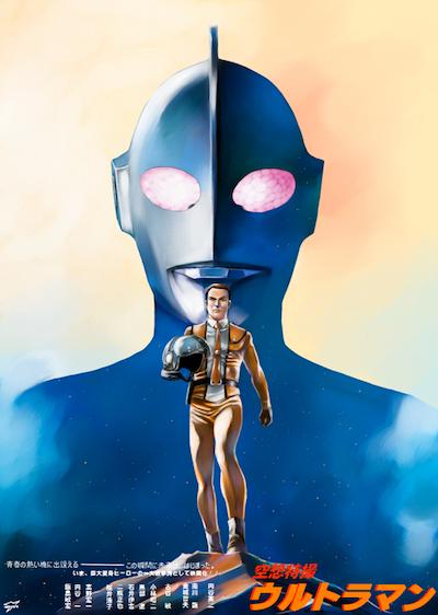 Ultraman_poster